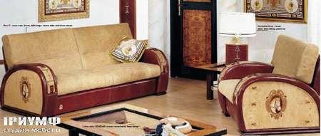 Итальянская мебель Formitalia - Диван и кресло Ribot 5th