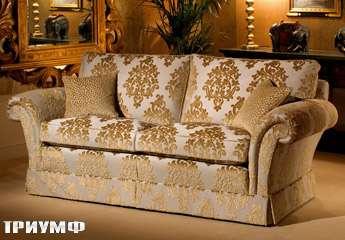 Английская мебель Duresta - диван HOLMES