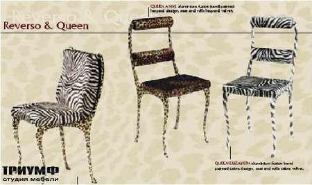Итальянская мебель Formitalia - Reverso & Queen
