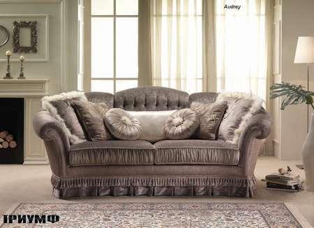 Итальянская мебель Goldconfort - диван audrey