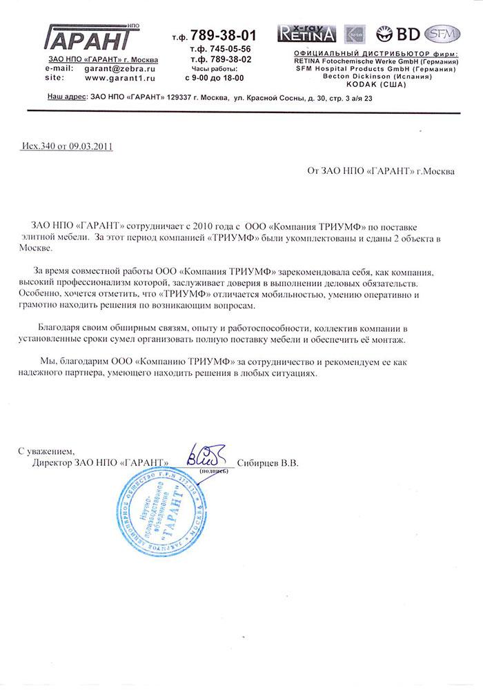 ЗАО НПО Гарант