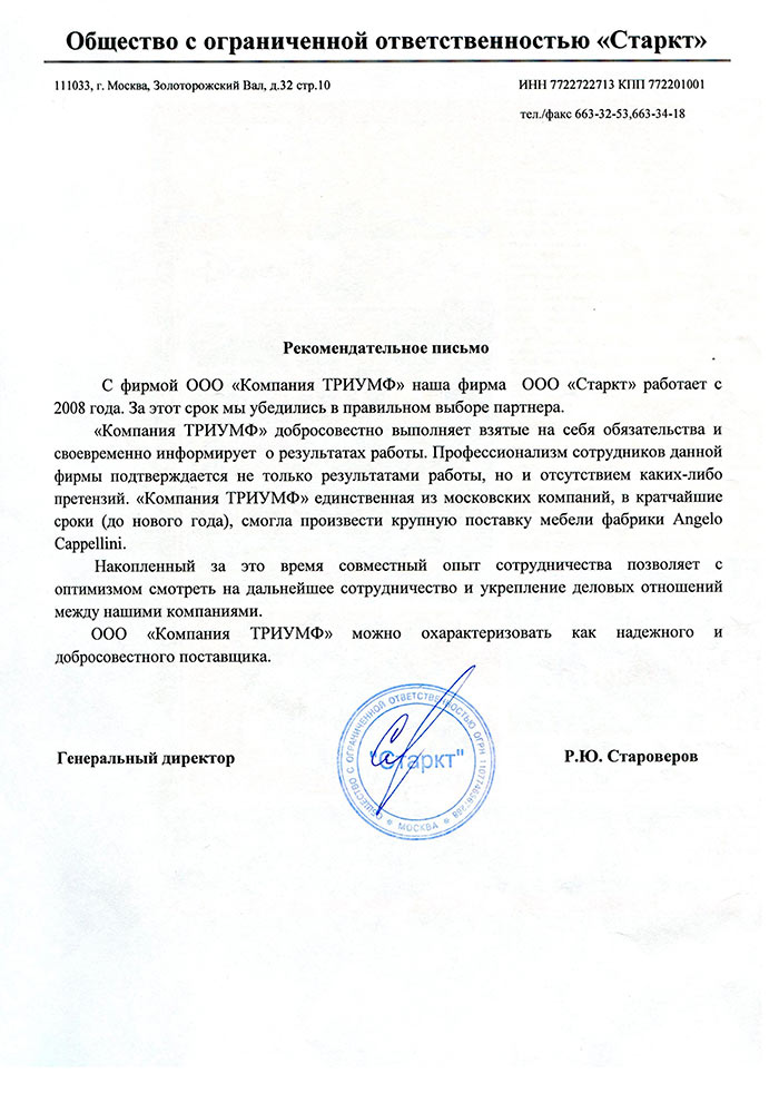 ООО Старкт