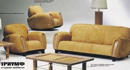 Итальянская мебель Formitalia - Диван и кресло Trend Snake Beige